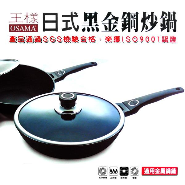 【OSAMA】王樣日式黑金鋼炒鍋-30cm