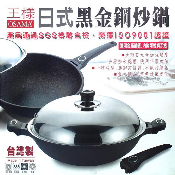 【OSAMA】王樣日式黑金鋼炒鍋-40cm