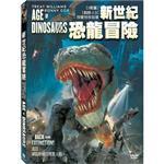 新世紀恐龍冒險 DVD