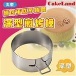 【日本 CakeLand】麵包蛋糕不銹鋼深型煎烤模-丸型-日本製