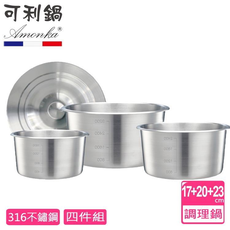【AMONKA可利鍋】316不鏽鋼內鍋四件組