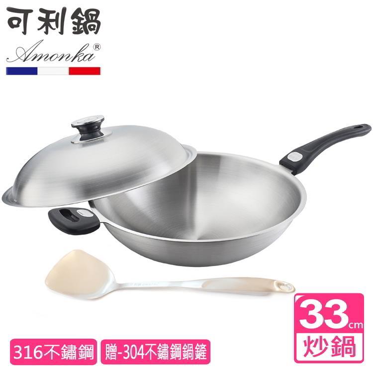 【AMONKA可利鍋】316不鏽鋼七層複合金中華炒鍋33公分