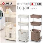 日本JEJ LEQUAIR系列 3層洗衣籃 附輪 2色可選