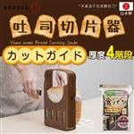 【日本KOKUBO】簡易吐司切片器