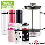 【BLACK HAMMER】耐熱玻璃濾壓壺+ 蘑菇耐熱玻璃水瓶+316不鏽鋼保溫杯-超值三件組