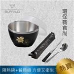 【牛頭牌】環保新食尚超值組(隔熱碗*1+餐具組*1)