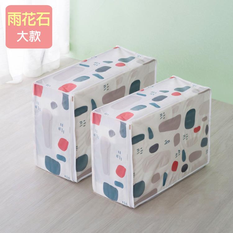 大容量可水洗衣物棉被收納整理袋(雨花石)