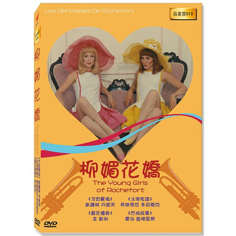 柳媚花嬌 The Young Girls of Rochefort 高畫質DVD