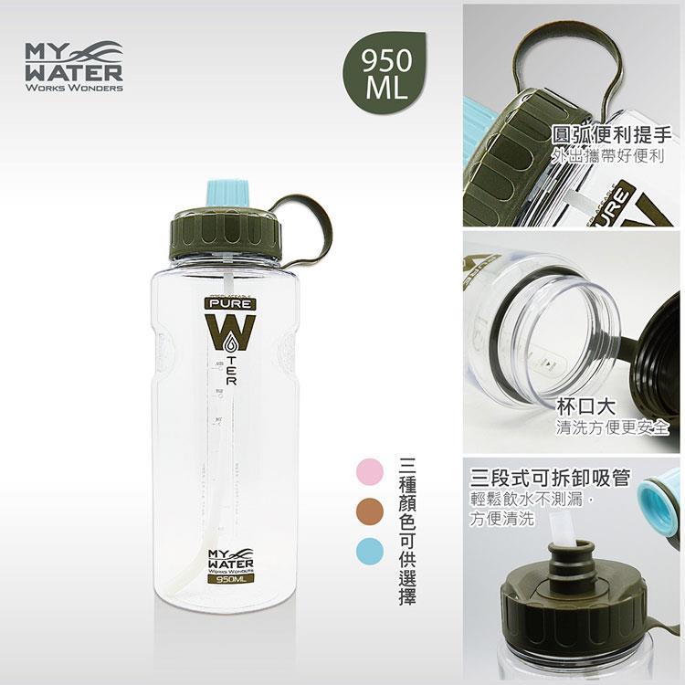 MYWATER水多多大容量水壺950ml-藍