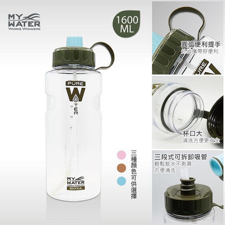 MYWATER水多多大容量水壺1600ml-粉