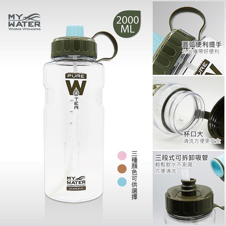 MYWATER水多多大容量水壺2000ml-粉
