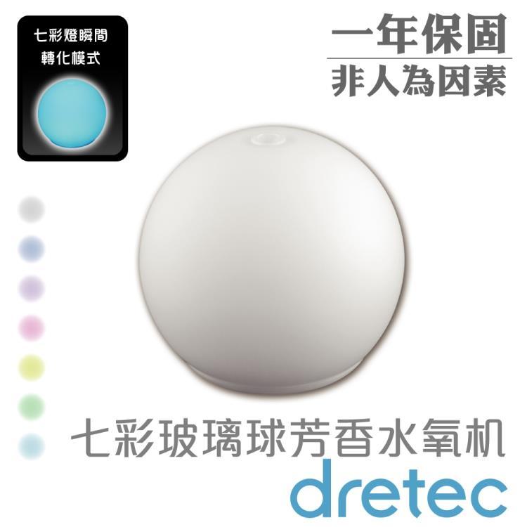 【dretec】七彩魔幻玻璃球芳香水氧機