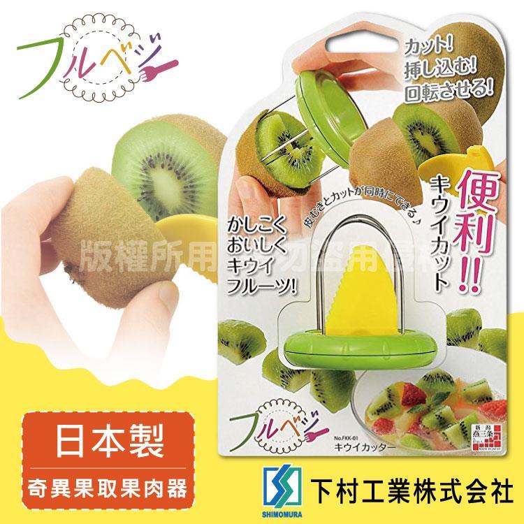 「SHIMOMURA下村工業」Fru Vege不銹鋼奇異果取果肉器-日本製