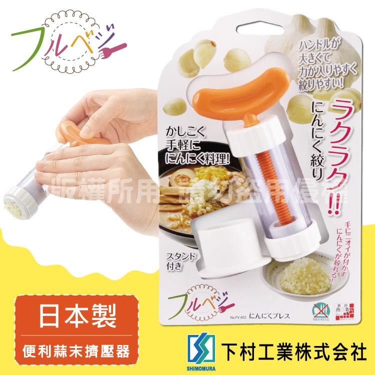 「SHIMOMURA下村工業」Fru Vege便利旋轉蒜末擠壓器-日本製