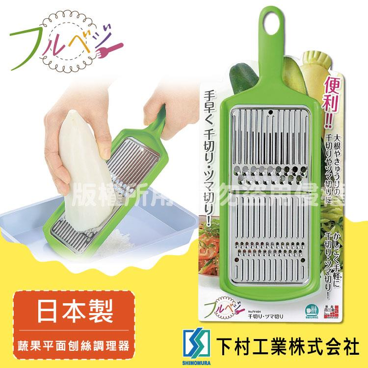 「SHIMOMURA下村工業」Fru Vege便利蔬果平面刨絲調理器-綠色-日本製