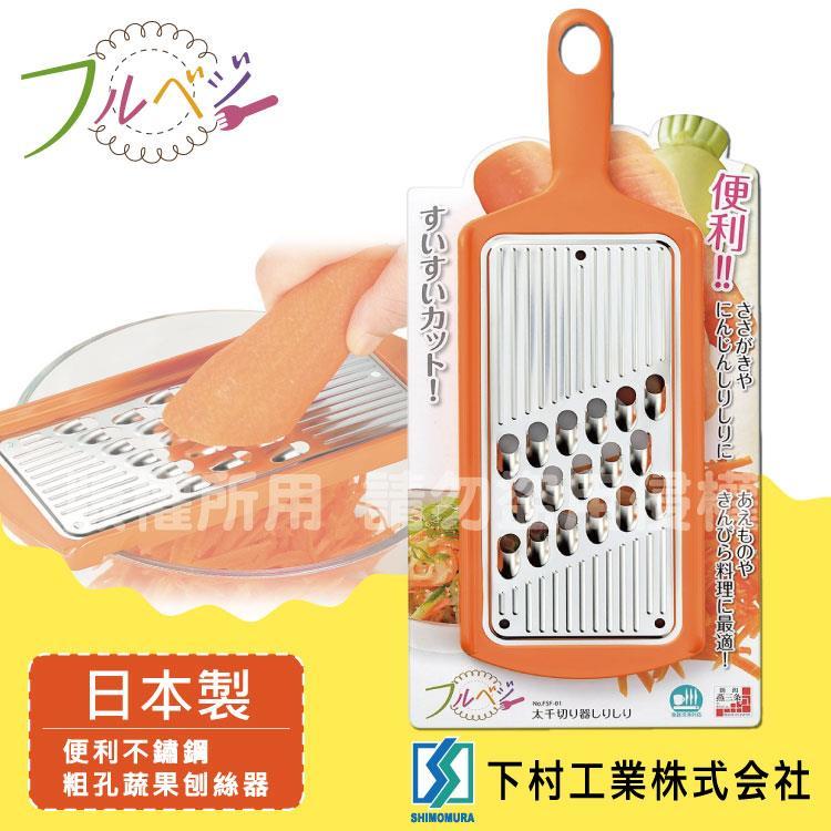 「SHIMOMURA下村工業」不銹鋼粗孔蔬果刨絲器-橘色-日本製