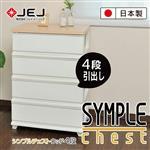 日本製造 JEJ SYMPLE 系列 寬版組合抽屜櫃 4層