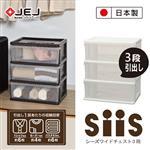 日本製造 JEJ SiiS系列 3層寬版抽屜櫃
