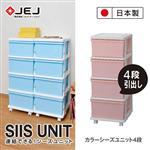 日本製造 JEJ SiiS UNIT系列 組合抽屜櫃 4層