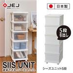 日本製造 JEJ SiiS UNIT系列 組合抽屜櫃 5層