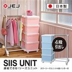 日本製造 JEJ SiiS UNIT系列 衣架組合抽屜櫃 4層