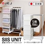 日本製造 JEJ SiiS UNIT系列 衣架組合抽屜櫃 5層