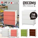 日本製造 JEJ DECONY 系列 寬版組合抽屜櫃 3層