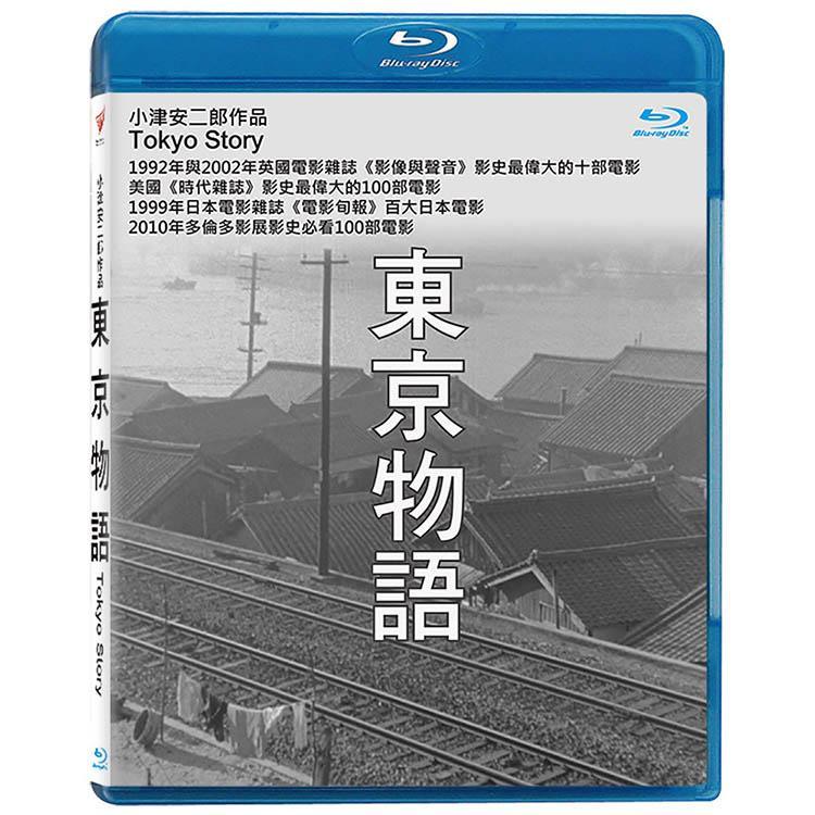 東京物語 Tokyo Story 藍光BD