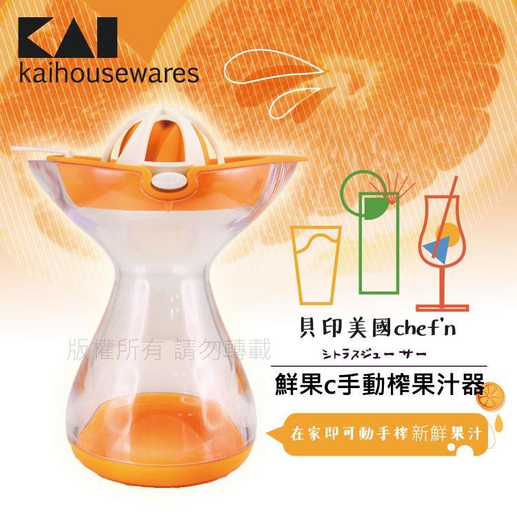 【KAI貝印】美國chef'n鮮果C手動榨果汁器