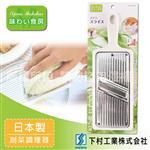 「SHIMOMURA下村工業」趣味食房蔬菜切片不銹鋼調理器-日本製