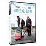 環法心節奏 DVD