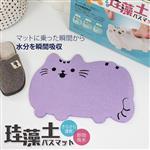 珪藻土地墊-猫のプシーン-紫(藤色)