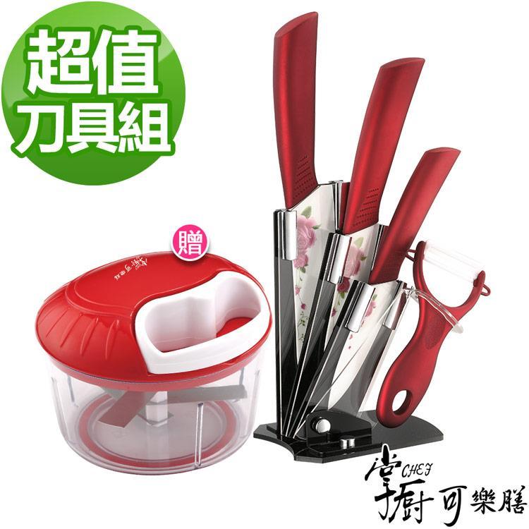 掌廚可樂膳 玫瑰陶瓷5件式刀具組(含壓克力座) 加贈蔬果料理切碎器 690ml