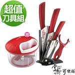 掌廚可樂膳 玫瑰陶瓷5件式刀具組(含壓克力座)+蔬果料理切碎器 690ml