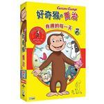【弘恩動畫】好奇猴喬治-有趣的每一天DVD(4片入)