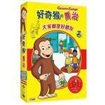 【弘恩動畫】好奇猴喬治-大家都是好朋友DVD(4片入)
