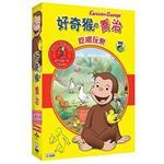 【弘恩動畫】好奇猴喬治-吃喝玩樂DVD(4片入)
