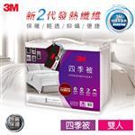 【3M】新2代發熱纖維可水洗四季被NZ250(標準雙人6x7) 7100134148