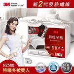 【3M】新2代發熱纖維可水洗特暖冬被NZ500(標準雙人6x7) 7100134153