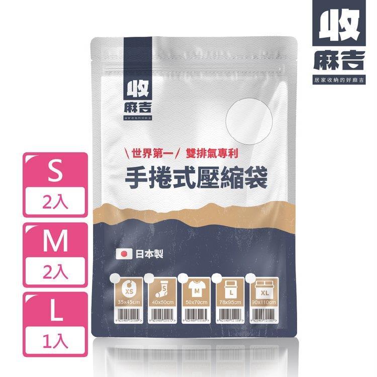 【壽滿趣-收麻吉】手捲式真空壓縮袋-超值5入(S2入+M2入+L1入)
