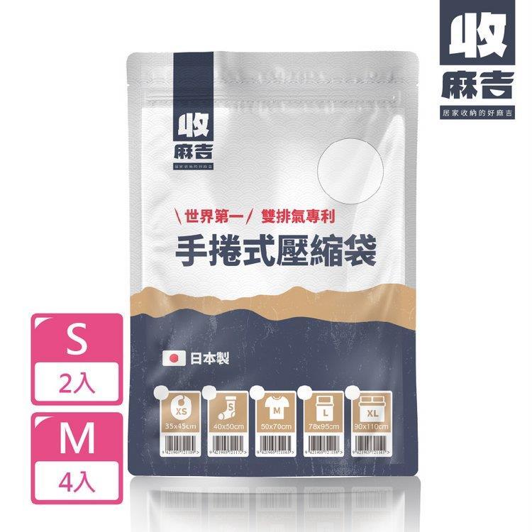 【壽滿趣-收麻吉】手捲式真空壓縮袋(S2入+M4入)
