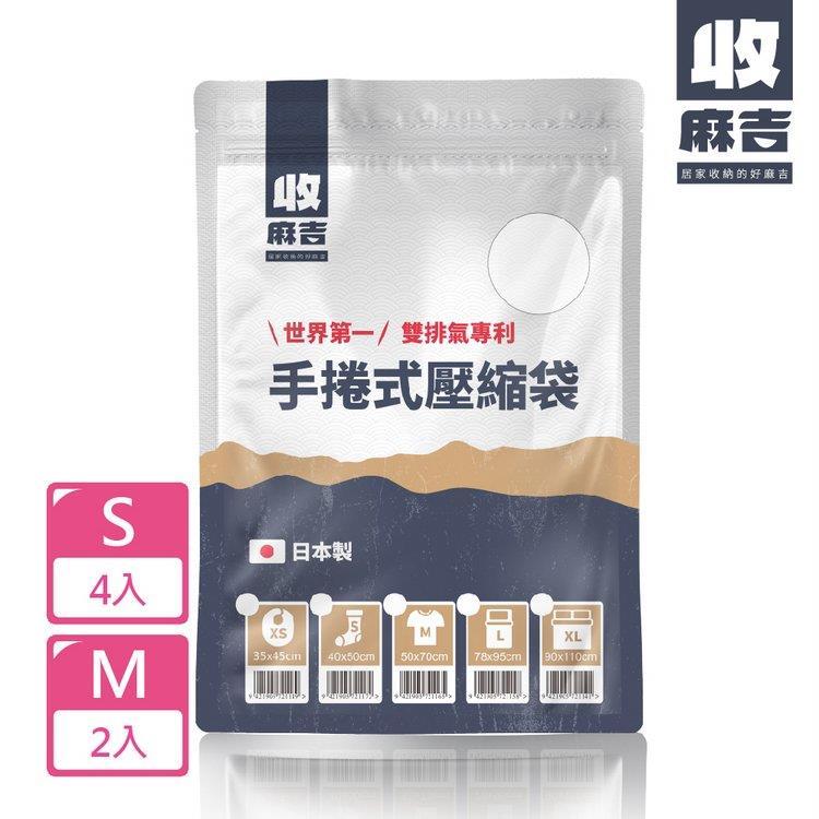 【壽滿趣-收麻吉】手捲式真空壓縮袋(S4入+M2入)