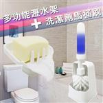 金德恩 台灣製 多功能瀝水架+清潔劑馬桶刷(附刷座) 超值組