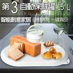 金德恩【台灣製造】第三代手把式自動真空保鮮罐(15L)
