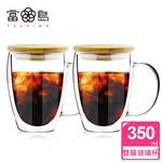 【日本FUSHIMA富島】雙層耐熱玻璃杯350ML-把手(附專屬竹蓋)*2入