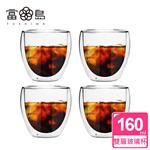 【日本FUSHIMA富島】雙層耐熱玻璃杯160ML*4入