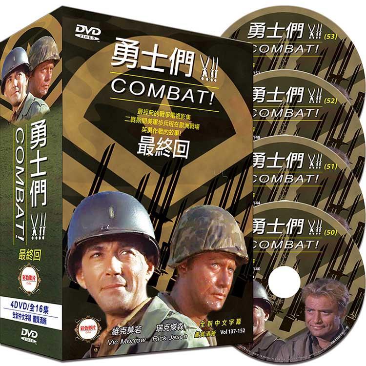 勇士們XII 精裝版4DVD (全新中文字幕 彩色版畫質清晰)