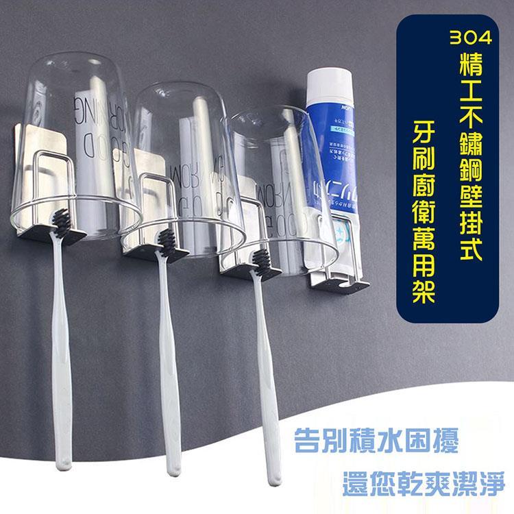 精工304不鏽鋼牙刷廚衛萬用架(二入)