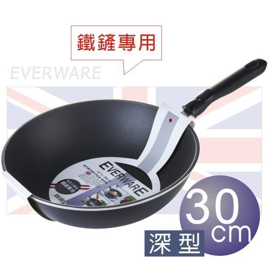 EVERWARE 手工鑄造 鐵鏟專用不沾深型炒菜鍋 30CM