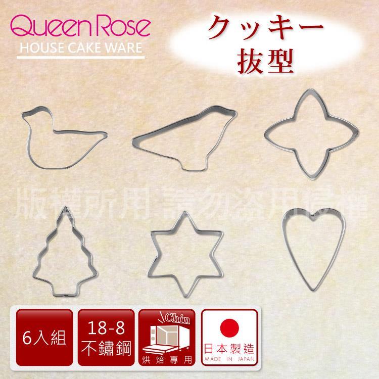 【日本霜鳥QueenRose】日本18-8不銹鋼6入造型餅乾模-(大)-日本製
